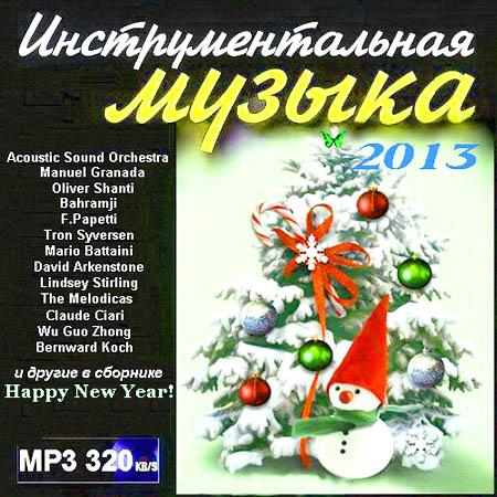 Инструментальная музыка year of release: 2013 genre: instrumental quality: 320 kbps tracks: 100 total time: 07:03
